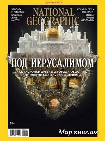 National Geographic №12 (декабрь 2019) Россия