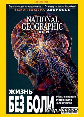 National Geographic №1 (январь 2020) Россия
