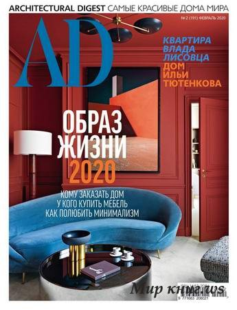 AD / Architectural Digest №2 (февраль 2020)