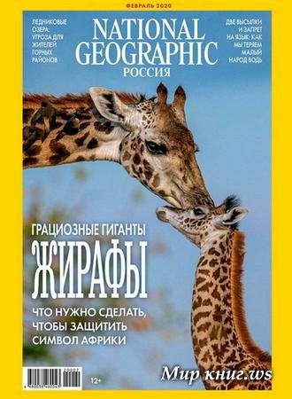 National Geographic №2 (февраль 2020) Россия