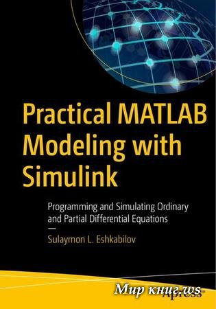 Eshkabilov S.L. - Practical MATLAB Modeling with Simulink: Programming and Simulating Ordinary and Partial Differential Equations