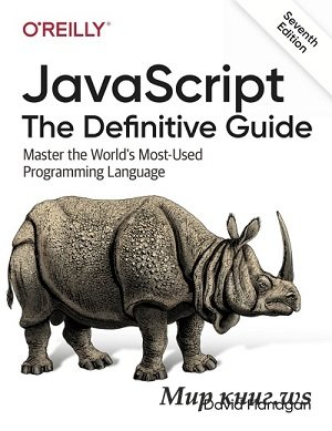 David Flanagan - JavaScript: The Definitive Guide (7 ed)