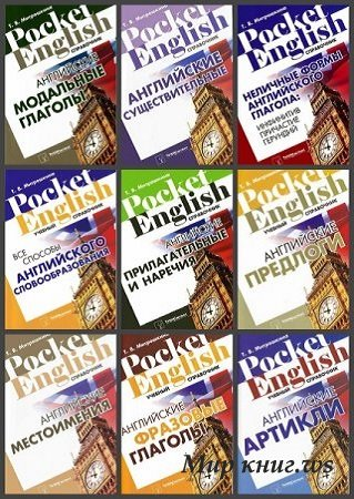 "Серия ""Pocket English"" в 13 книгах"