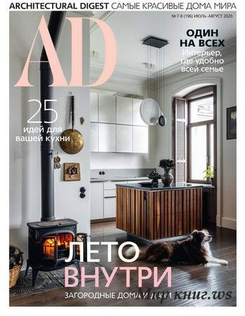 AD / Architectural Digest №7-8 (июль-август 2020) Россия