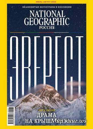 National Geographic №7-8 (июль-август 2020) Россия