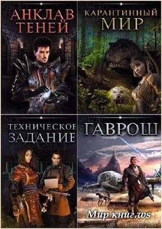 "Серия ""Fantasy-world"" в 42 книгах"