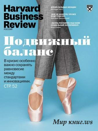 Harvard Business Review №6-7 (июнь-июль 2020) Россия