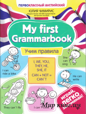 My first Grammarbook:учим правила