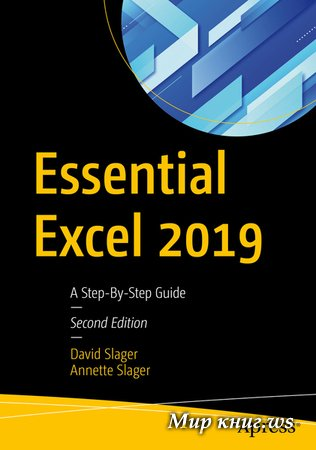Slager D., Slager A. - Essential Excel 2019: A Step-By-Step Guide, Second Edition